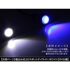 LED デイライト ハイパワー スポットライト 埋め込みタイプ ホワイト/ブルー 2個セット 汎用 カスタム パーツ|at-parts7117|02