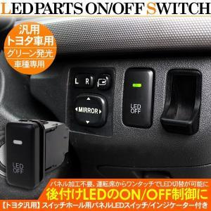 トヨタ TOYOTA 汎用 カスタム パーツ 電源 ON/OFF スイッチ 車内増設 電源ボタン L...