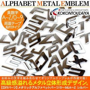 アルファベット エンブレム パーツ A〜Z/1~10 オリジナル イニシャル エンブレム ステッカー...