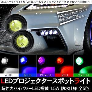 【商品説明】 ・様々な場所に取り付け可能なLEDスポットライト。 ・デイライトやアンダースポットライ...