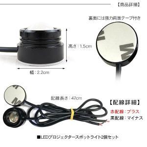 LED デイライト スポットライト アンダースポットライト ハイパワー 防水 2個セット  貼り付けタイプ 保証付 汎用 カスタム パーツ|at-parts7117|04