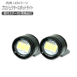 スポットライト ストロボ  LED デイライト アンダースポットライト ハイパワー 防水 2個セット...