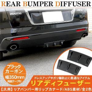 汎用 リアディフューザー 35cm リアバンパー ABS素材 軽量 全2色 アンダースポイラー リア...