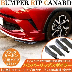 汎用 リップカナード 44cm フロント/リア バンパー ABS素材 全2色 アンダースポイラー フ...