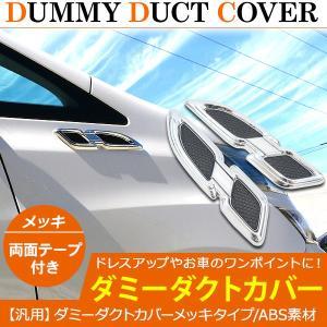 汎用 ダミーダクトカバー メッキ ABS素材 2個セット ボンネット フェンダー サイド ダクト カ...