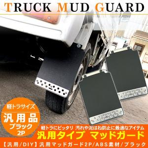 汎用 マッドガード 泥除け 軽トラサイズ 2P ABS素材 マッドフラップ ブラック DIY パーツ カスタム 外装パーツ ハイゼット ミニキャブ キャリイなど|アットパーツ