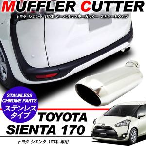 シエンタ 170系 マフラーカッター オーバル型 アクセサリー ステンレス メッキ マフラー NHP...