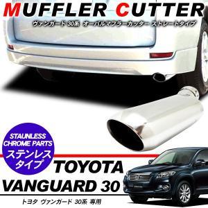 ヴァンガード 30系 マフラーカッター オーバル型 アクセサリー ステンレス メッキ マフラー GS...