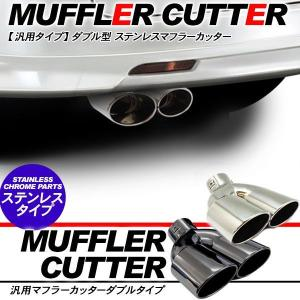 マフラーカッター 下向きタイプ/オーバル W型/2本出し シルバー/ブラックメッキ