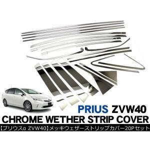 プリウス α ZVW40 パーツ メッキ ウェザーストリップカバー ウィンドウモール|at-parts7117