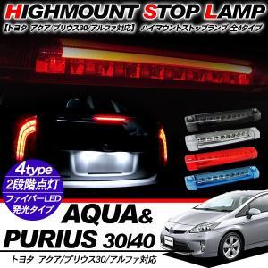 プリウス 30 α系 LEDハイマウントランプ ブレーキランプ バーデザイン スモール機能搭載 前期/後期 外装パーツ|at-parts7117