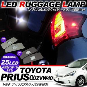 プリウス α LED ラゲッジランプ 増設キット ルームランプ トランクランプ ZVW40 前期/後期 内装パーツ|at-parts7117