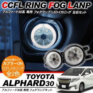 アルファード 30系 専用 LED フォグランプ フォグバル...