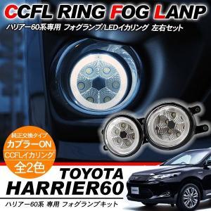 ハリアー 60系 専用 LED フォグランプ フォグバルブ ...