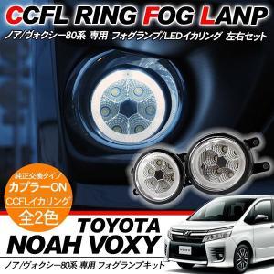 ノア ヴォクシー 80系 専用 LED フォグランプ フォグ...