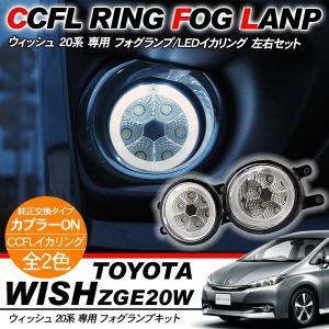 ウィッシュ 20系 専用 LED フォグランプ フォグバルブ...
