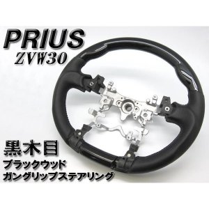 プリウス 30系 ZVW30 パーツ コンビハンドル 黒木目 全2タイプ ノーマル ガングリップ ステアリング|at-parts7117