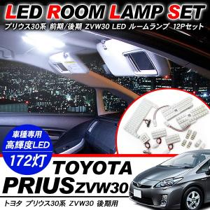プリウス30系 LED ルームランプ 高輝度 172灯 ZVW30 前期/後期 内装パーツ|at-parts7117