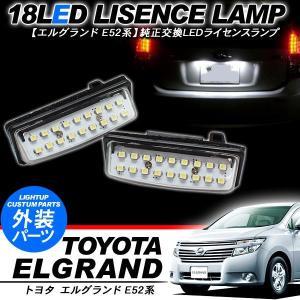 エルグランド E52 NV350キャラバン E26 LED ライセンスランプ 純正交換用 18LED ナンバー灯 外装パーツ|at-parts7117