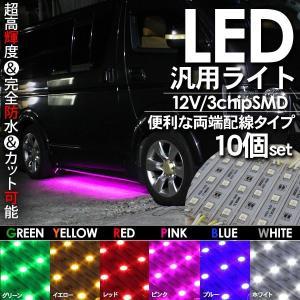 LED 汎用ライト 間接照明 / ルームランプ / スポット...