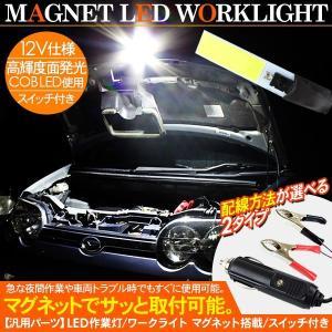 ■急な夜間作業や車両トラブル時に大活躍。簡単に取付&点灯可能なLED作業灯■   【商品説明】 ・マ...