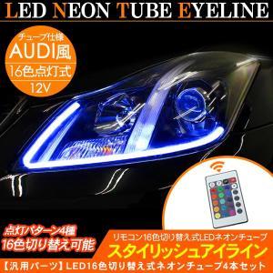 LED ネオンチューブ デイライト LEDテープ モール ア...