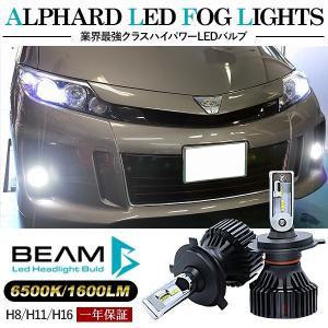 エスティマ50系 LED フォグランプ H8/H11/H16 LEDフォグバルブ 6000K/160...