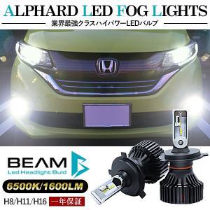 ホンダ フリード LED フォグランプ H8/H11/H16 LEDフォグバルブ 6000K/160...
