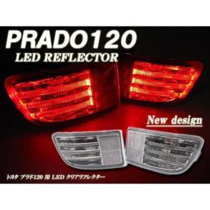 ランクル プラド120系 LED リフレクター  クリア/ブレーキ&バック連動タイプ|at-parts7117