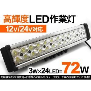 船用 LED 作業灯 ワークライト 12V 24V兼用 72W 24灯 LED照明 漁船 漁業船 ク...