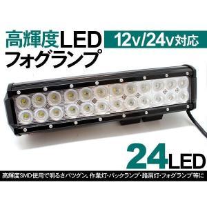 LED フォグランプ/作業灯 12V/24V兼用 24灯/7...