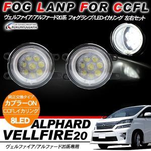 ヴェルファイア 20系 前期 LED フォグランプ フォグバ...