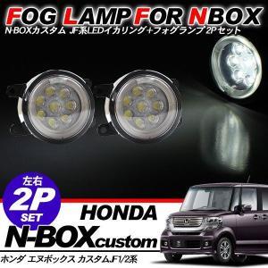 NBOX N BOX LED フォグランプキット CCFL イカリング 白 8LED nボックス エヌボックス at-parts7117