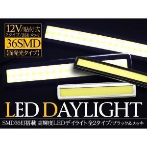LED デイライト 超高輝度 SMD36灯 貼付タイプ 汎用...