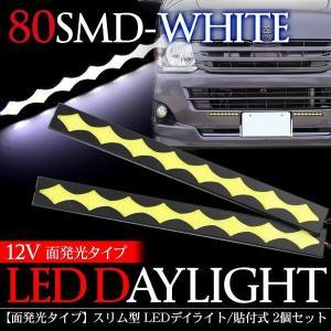LEDデイライト 面発光タイプ ギザギザデザイン 薄型  L...