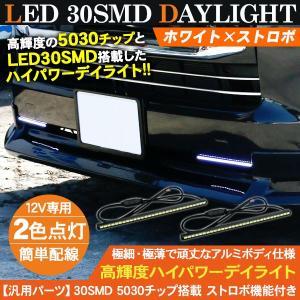 LED デイライト ホワイト 2点灯パターン ストロボ点灯 ...