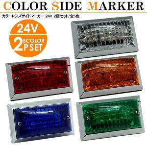 LED サイドマーカー トラックマーカー 24V対応 3WAY点灯 角型 カラーレンズ 2個セット ...