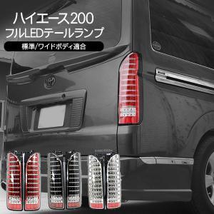 ハイエース 200 4型 5型 LEDテールランプ バックラ...