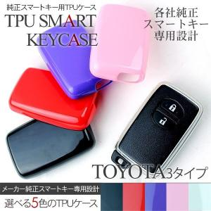 スマートキーケース スマートキーカバー トヨタ TOYOTA TPUケース ジェリーケース 3タイプ 全5色|アットパーツ