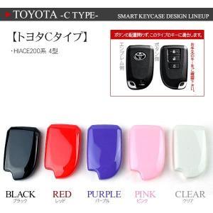 スマーキーケース スマートキーカバー トヨタ TOYOTA TPUケース ジェリーケース 3タイプ 全5色|at-parts7117|05