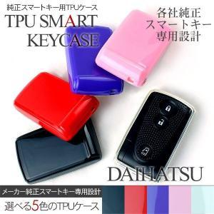 スマートキーケース スマートキーカバー ダイハツ TPU ジェリーケース DAIHATSU キーホルダー 全5色|アットパーツ