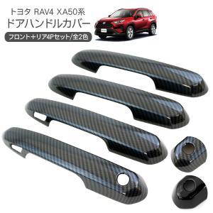 トヨタ RAV4 50系 ドアノブカバー 4P ドアプロテクター 傷防止 保護 パーツ カスタムパー...
