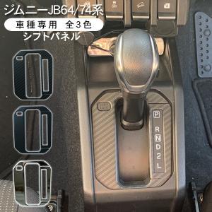 ジムニー JB64W JB74W シエラ シフトゲートパネル インテリアパネル シフトノブ廻り シフ...