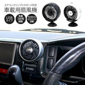 ポータブル扇風機 卓上扇風機 USB扇風機 車載用 車用 車内扇風機 サーキュレーター LED 角度...