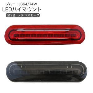 ジムニーJB64W/JB74W系 シエラ LED ハイマウントストップランプ ハイマウントランプ テ...