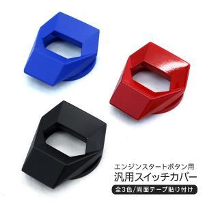 プッシュスタート ボタン カバー スイッチパネル アルミ製 全3色 汎用 パーツ