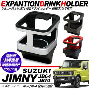 ジムニー JB64 シエラ JB74 増設用 ドリンクホルダー 全3色 カップホルダー 収納 運転席...