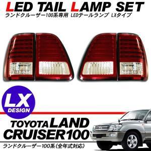 ランドクルーザー100 ランクル100 LED テールランプ /後期LX470デザイン 外装パーツ at-parts7117