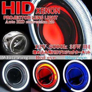 HID プロジェクター ヘッドライト 埋込キット H4 レッドアイ/ブルーアイ CCFL イカリング仕様|at-parts7117