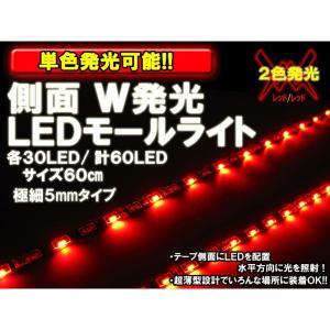 LEDテープライト W線/赤&赤/側面発光 モールライト/60cm/2本組|at-parts7117